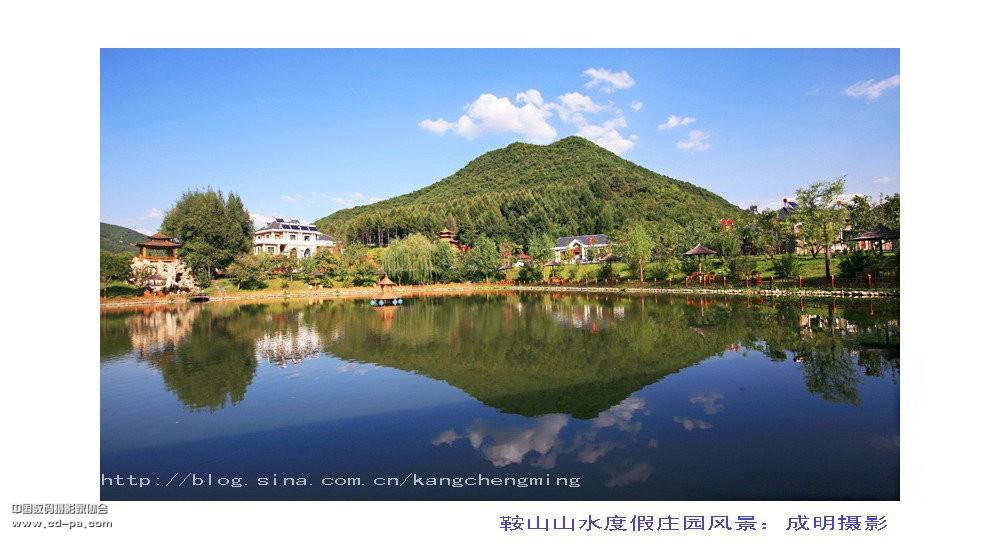 鞍山山水度假庄园风景:成明摄影.jpg