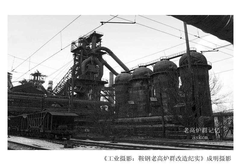 工业摄影作品:时代的印记--鞍钢老照片