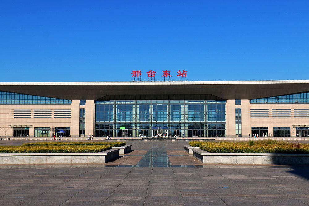 邢台东站的风景