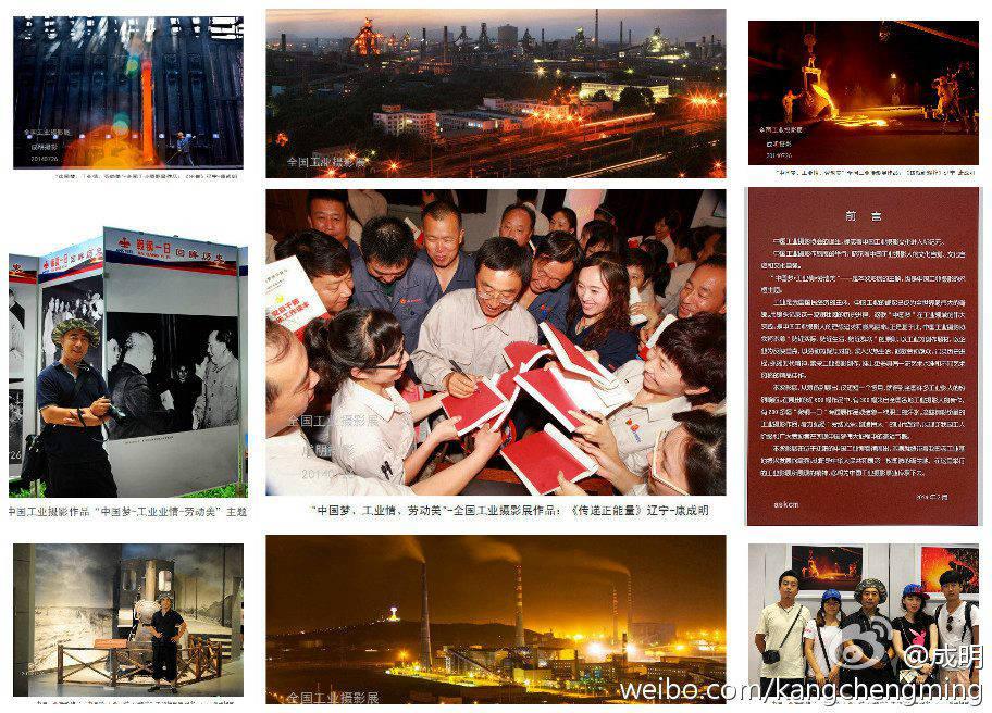 """中国工业摄影""""中国梦、工业情、劳动美""""及鞍钢主题摄影展览作品《今日鞍钢》"""