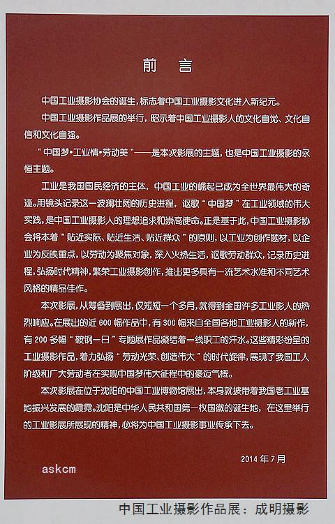 """中国工业摄影""""中国梦,工业情,劳动美""""及鞍钢主题摄影展览作品《今日"""