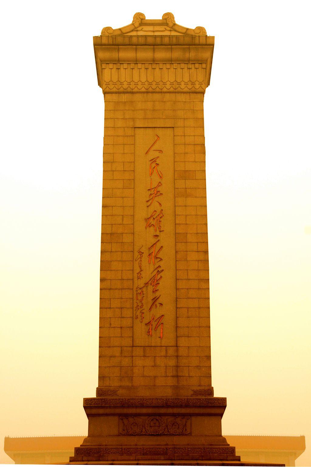 人民英雄和纪念碑