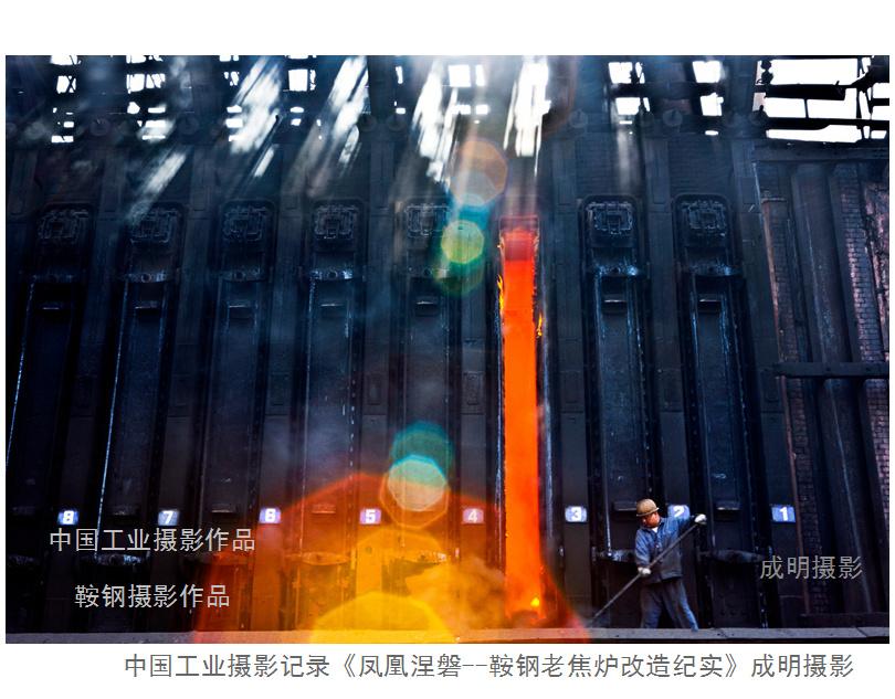 4-8.工业纪实类 《魅力钢铁生产线组照--老焦炉出焦》 辽宁 康成明 13804128456.jpg