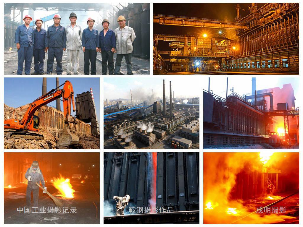 中国工业摄影记录:凤凰涅磐--鞍钢老焦炉改造纪实
