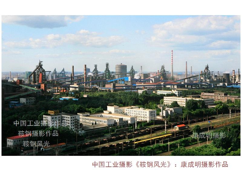 10.中国工摄影作品《鞍钢风光》:康成明摄影.JPG