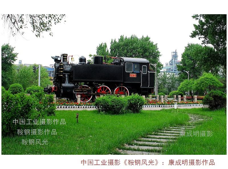 11.中国工摄影作品《鞍钢风光》:康成明摄影.jpg