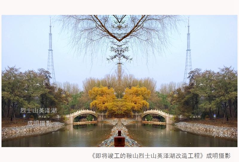 6.鞍山烈士山英泽湖改造工程:康成明摄影.jpg
