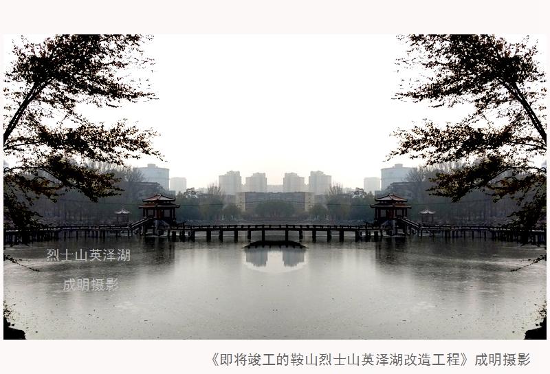 7.鞍山烈士山英泽湖改造工程:康成明摄影.jpg