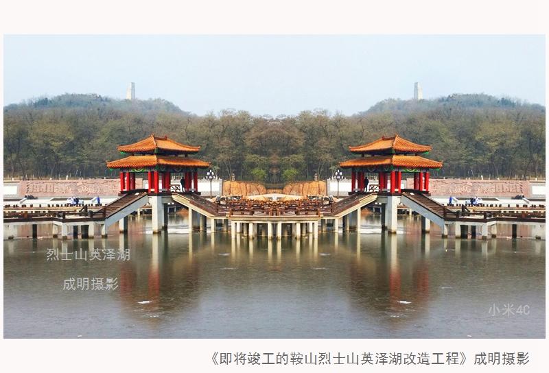 16.鞍山烈士山英泽湖改造工程:康成明摄影.jpg