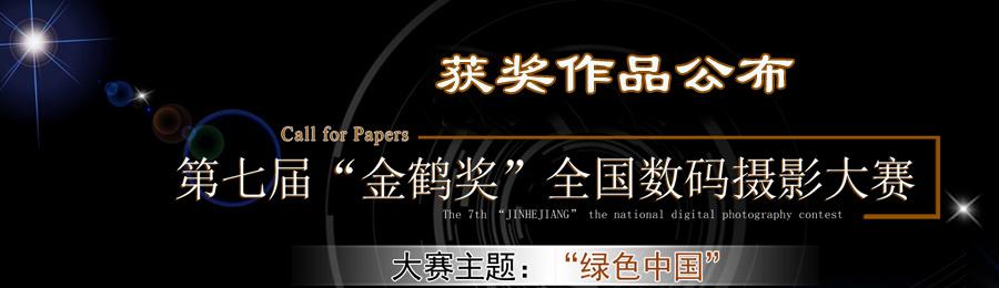 """第七届""""金鹤奖""""未收到获奖作品原片名单"""