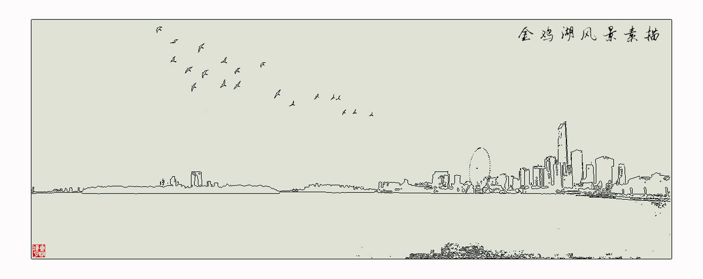 金鸡湖风景素描