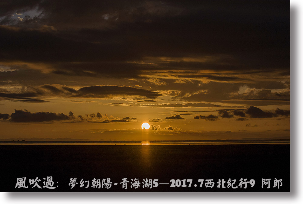 风吹过:梦幻朝阳-青海湖5—2017.7西北纪行9