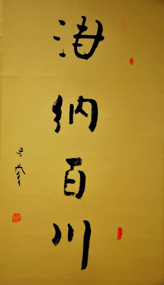 民族宗教界字画展--2