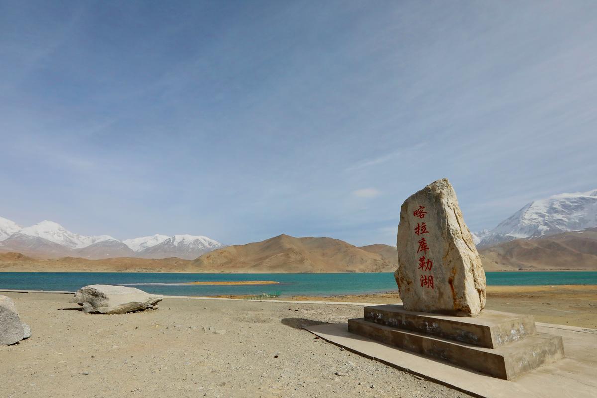 帕米尔之行----喀拉库勒湖