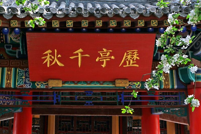 拍于济南大明湖