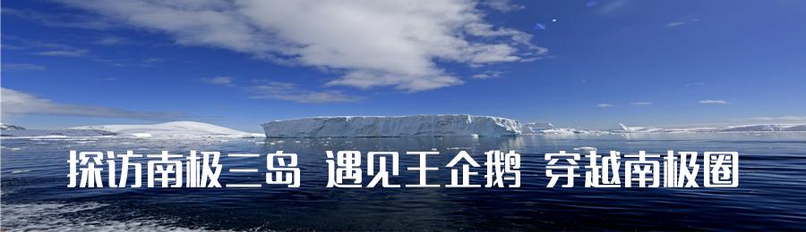 南极.jpg