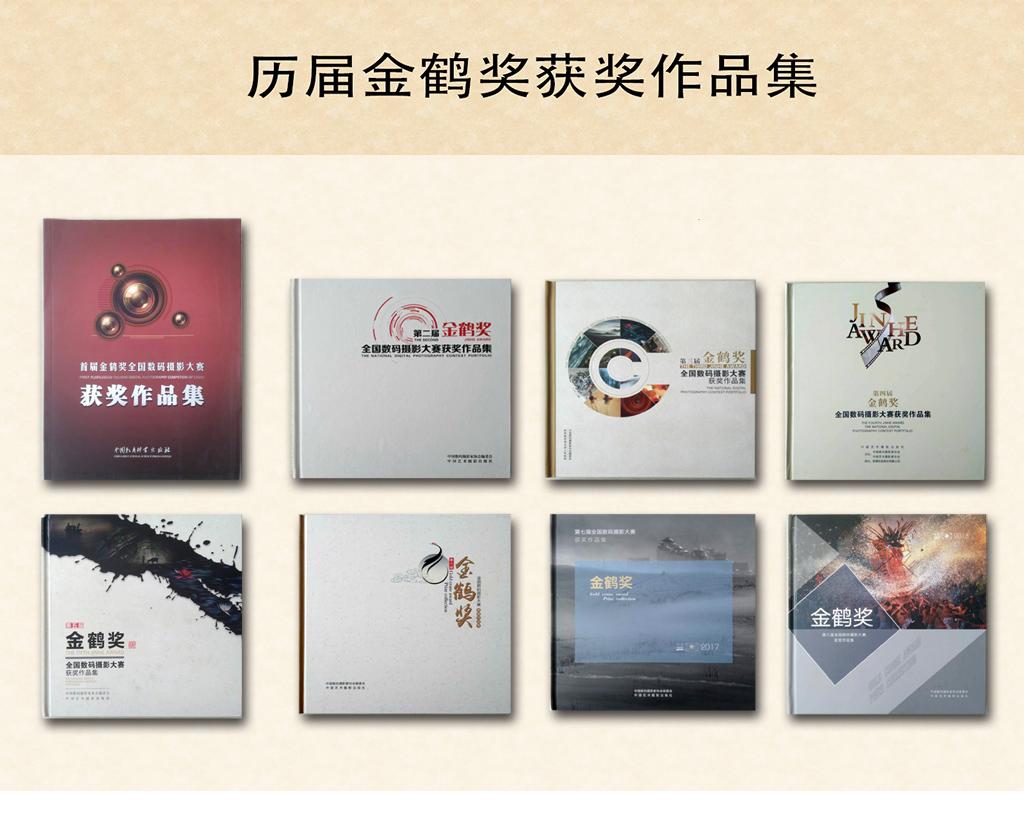 """第九届""""金鹤奖""""全国艺术摄影大赛征稿启事"""