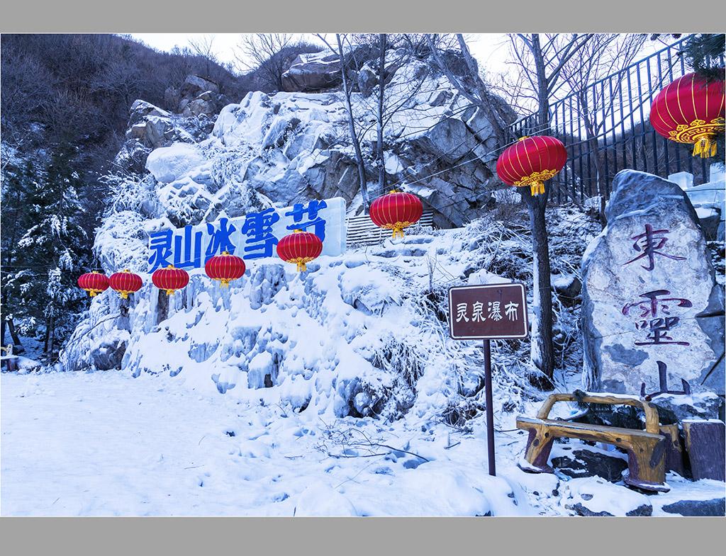 """2019首届""""灵山冰雪节"""""""
