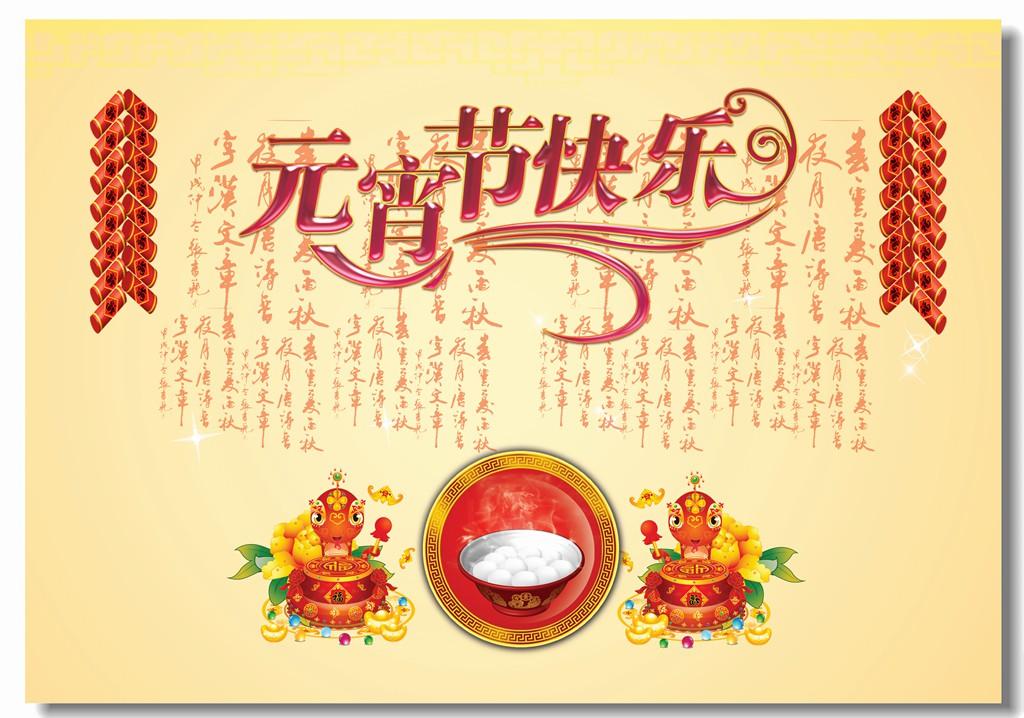中原站祝数码协会全体摄友元宵节快乐!