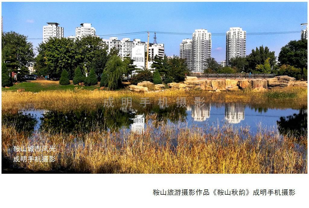 2.鞍山旅游摄影作品《鞍山秋韵》成明手机摄影.jpg