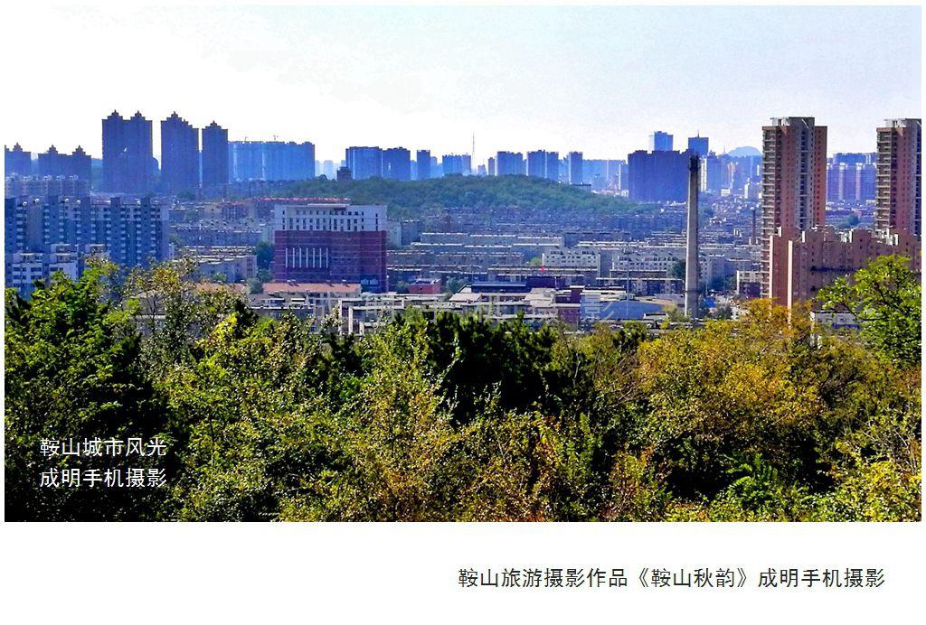 3.鞍山旅游摄影作品《鞍山秋韵》成明手机摄影.jpg