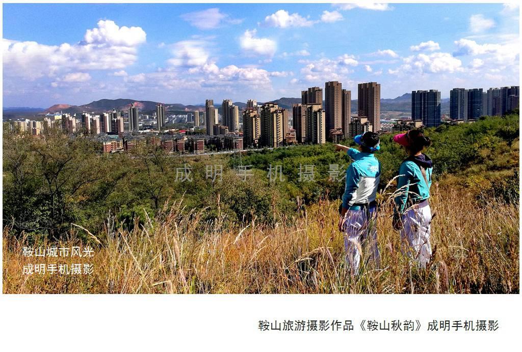 4.鞍山旅游摄影作品《鞍山秋韵》成明手机摄影.jpg