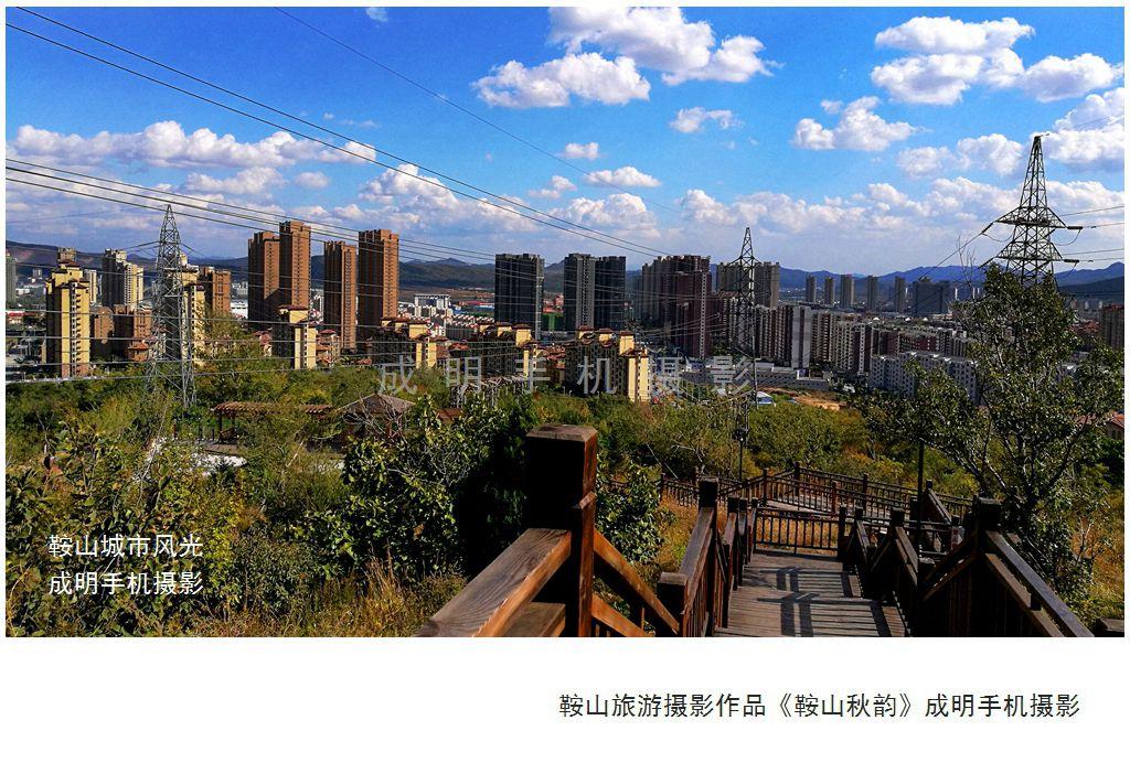 5.鞍山旅游摄影作品《鞍山秋韵》成明手机摄影.jpg
