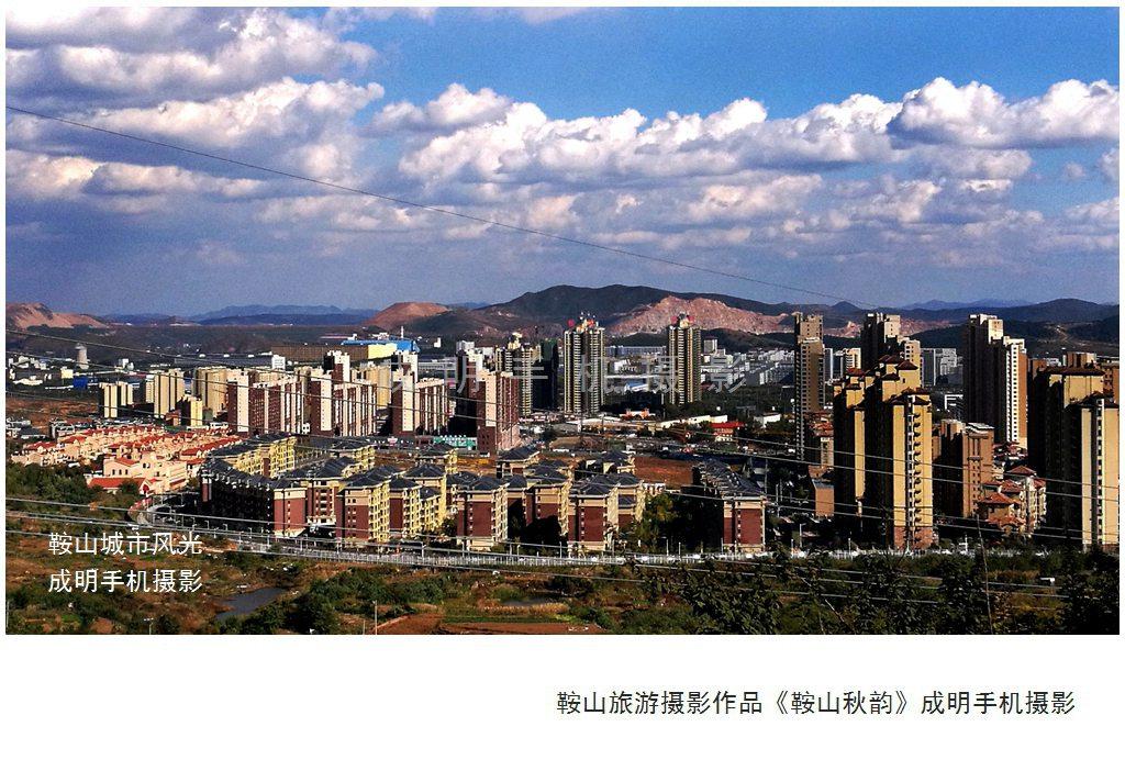6.鞍山旅游摄影作品《鞍山秋韵》成明手机摄影.jpg