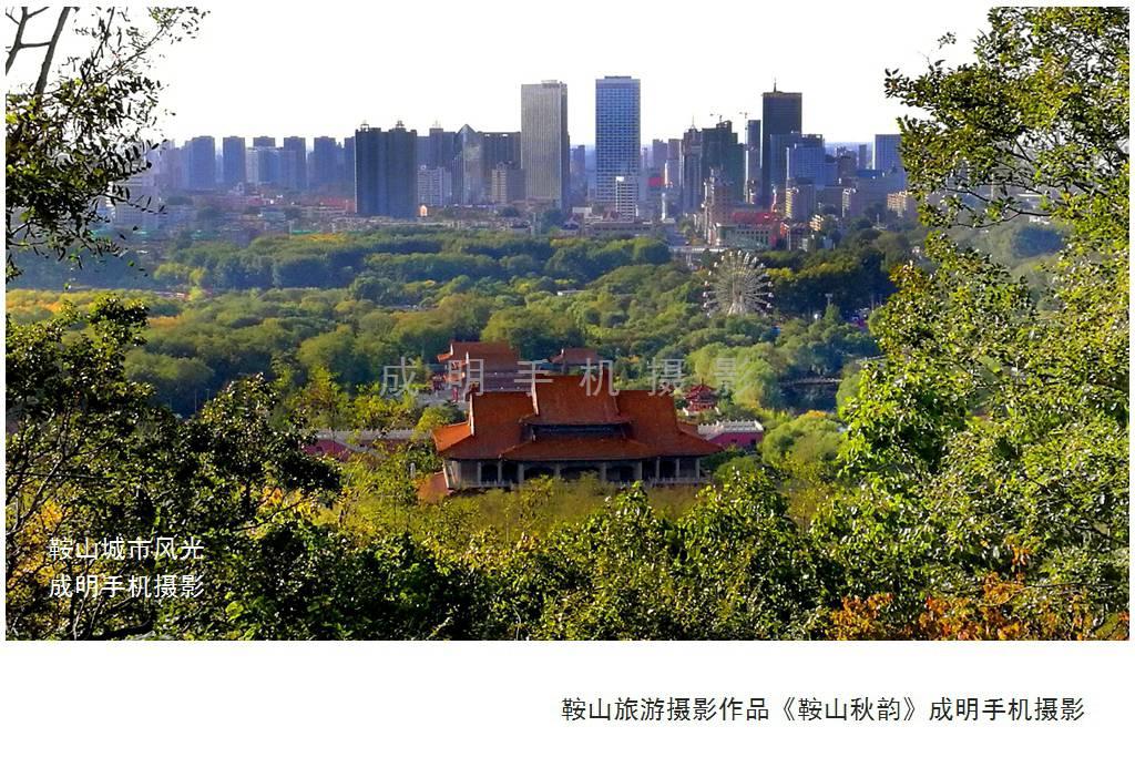 8.鞍山旅游摄影作品《鞍山秋韵》成明手机摄影.jpg
