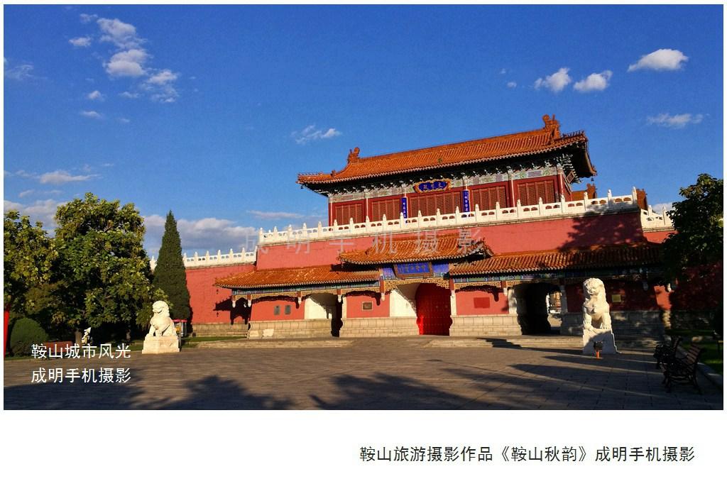 9.鞍山旅游摄影作品《鞍山秋韵》成明手机摄影.jpg