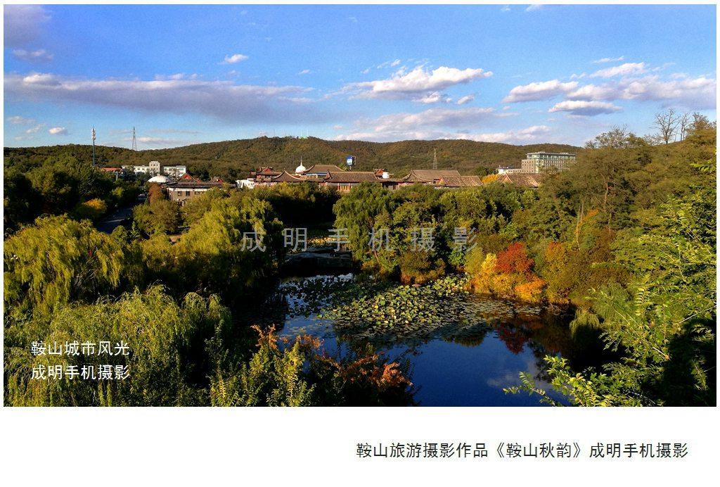 10.鞍山旅游摄影作品《鞍山秋韵》成明手机摄影.jpg