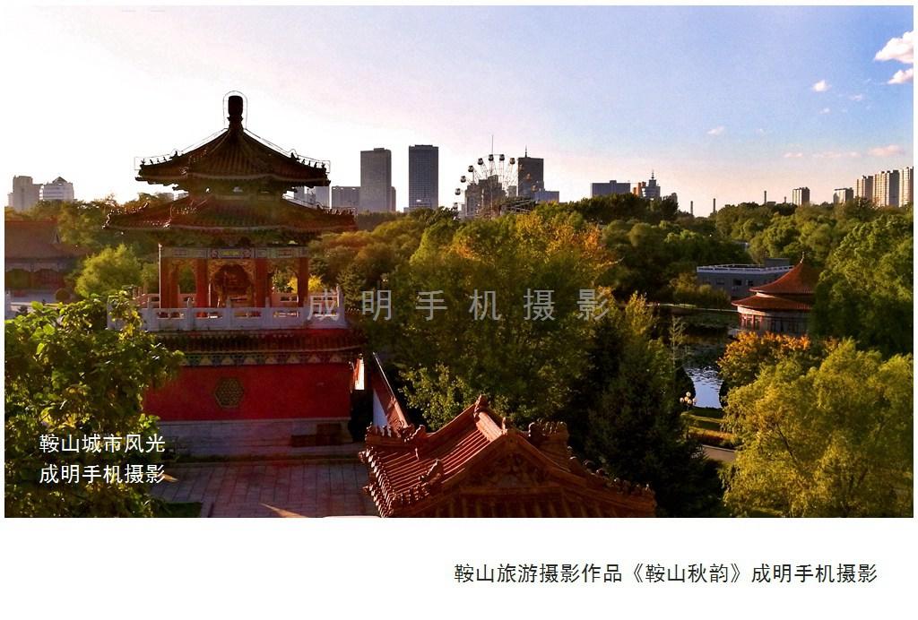 11.鞍山旅游摄影作品《鞍山秋韵》成明手机摄影.jpg