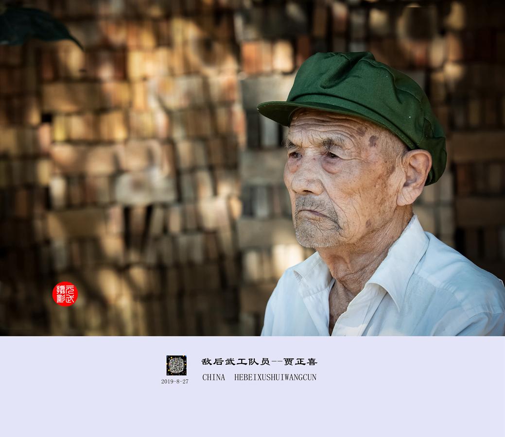 《敌后武工队》贾正原型99岁的贾正喜抗日老英雄