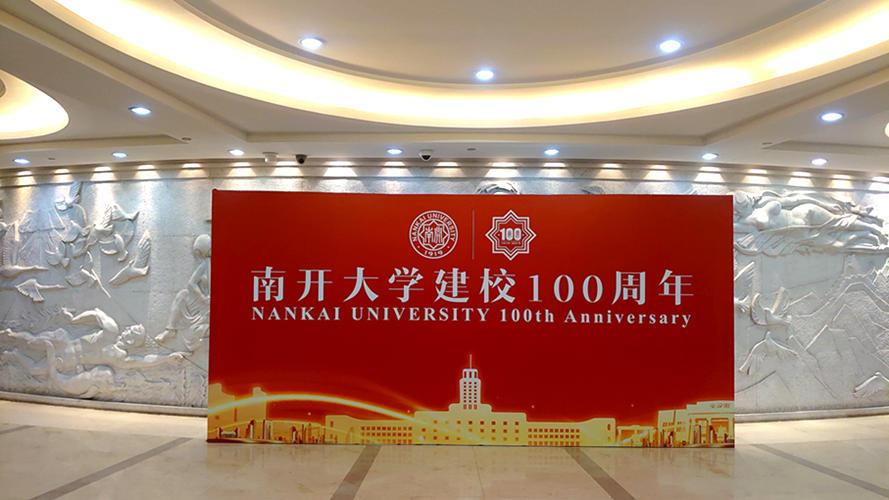 南 开大学百年校庆灯光秀