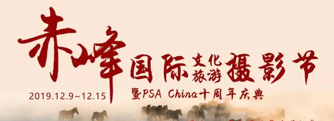 首届赤峰国际文化旅游摄影节暨PSA China十周年庆典