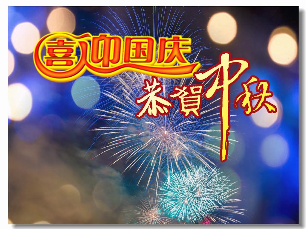 中原站祝数码协会全体摄友国庆、中秋节快乐